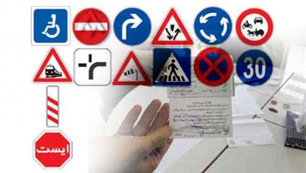 لغو آزمون های راهنمایی و رانندگی تا انتها هفته