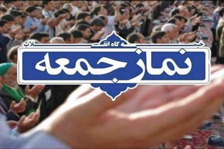 اقامه نماز آدینه در 180 پایگاه از این هفته شروع می گردد